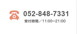tel:052-848-7331