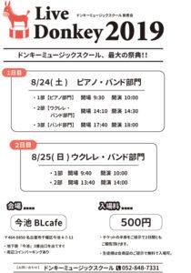 発表会お知らせチラシA4