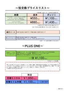 ギター科弦交換Price List